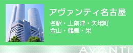 アヴァンティ名古屋店