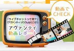 アヴァンティ動画レポート