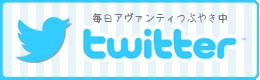 アヴァンティTwitter